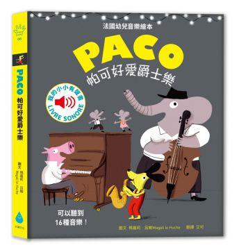 帕可好愛爵士樂 PACO et le jazz(精裝)