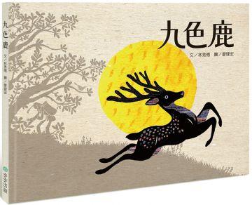 九色鹿(精裝)