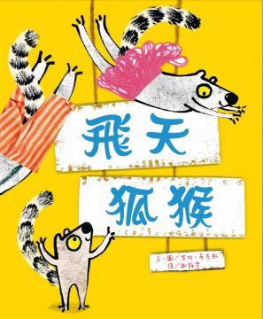 飛天狐猴(精裝)