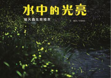 水中的光亮:螢火蟲生態繪本(精裝)