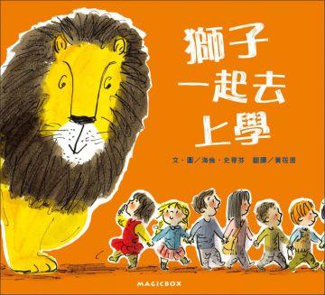 獅子一起去上學(精裝)