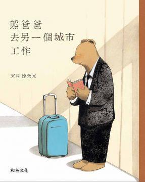 熊爸爸去另一個城市工作(附贈掃碼聽故事)(精裝)