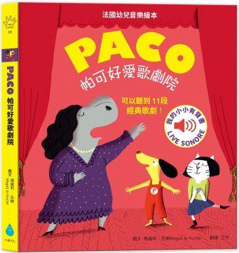 帕可好愛歌劇院 PACO ? l'Op?ra(精裝)