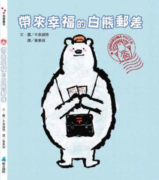 帶來幸福的白熊郵差(精裝)