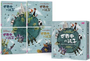 世界中的孩子系列(1~4)一起認識影響全球的關鍵議題(共四本)(精裝)