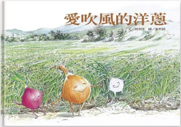 愛吹風的洋蔥(精裝)