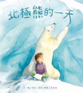 北極熊的一天(精裝)