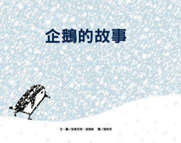 企鵝的故事(二版)(精裝)