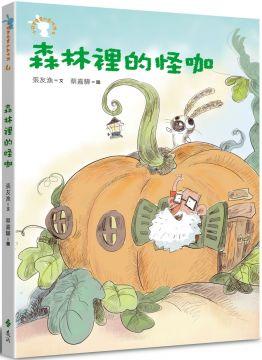 森林裡的怪咖:小徒弟兔寶的創作課(4)(精裝)