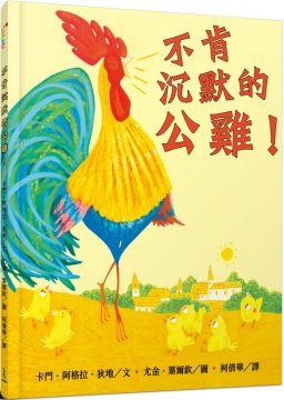 不肯沉默的公雞!(The Rooster Who Would Not Be Quiet!)(精裝)