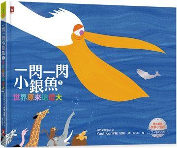 一閃一閃小銀魚(3)世界原來這麼大(人與世界:猶太教育啟蒙小聖經)(全書燙銀,2~8歲必讀)(精裝)