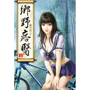 鄉野痞醫14(限)(第14冊:平裝)