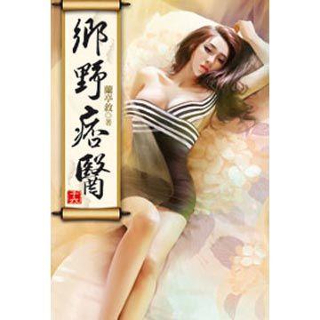 鄉野痞醫16(限)(第16冊:平裝)