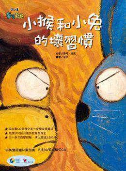 麥可爺爺雙語說故事:小猴和小兔的壞習慣