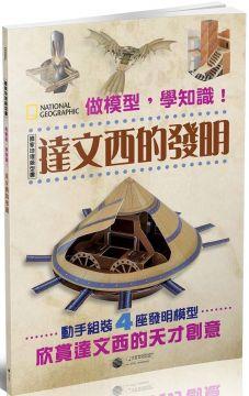 做模型,學知識!國家地理模型書:達文西的發明