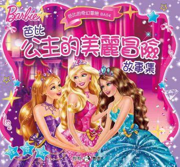 芭比:公主的美麗冒險故事集