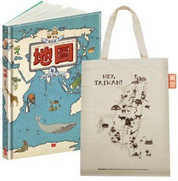 作者來臺限定版:地圖(增訂版)臺灣獨家限量帆布袋(精裝)