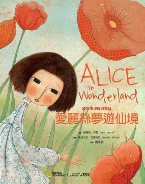 國家地理經典童話:愛麗絲夢遊仙境(精裝)