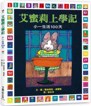 艾蜜莉上學記:小一生活100天(二版)(精裝)