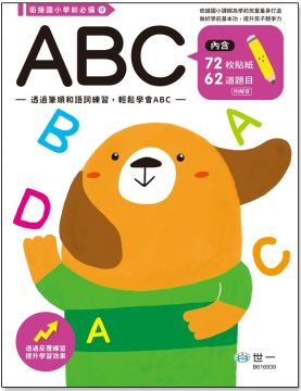 ABC練習本