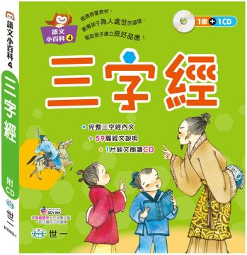 三字經(語文小百科)(精裝)