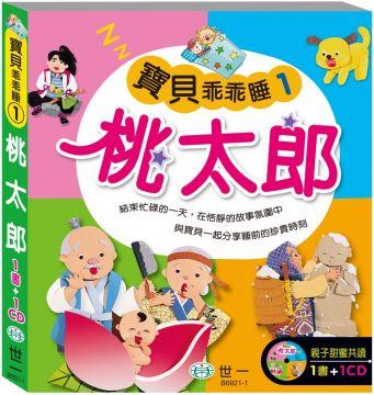 桃太郎(小狗波吉、小蜜蜂、戴斗的菩薩)(精裝)