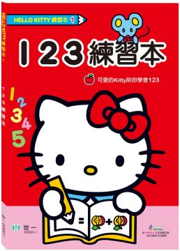 HelloKitty123練習本