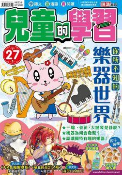 兒童的學習27之你所不知的樂器世界