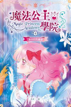 魔法公主學院4:潘朵拉的噩夢