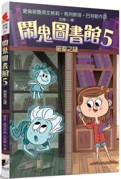 鬧鬼圖書館(5)密室之謎