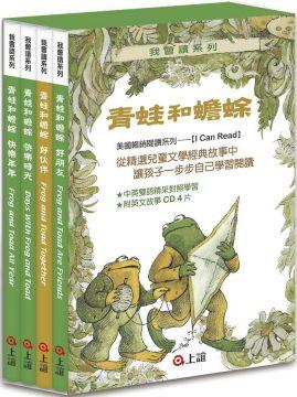 青蛙和蟾蜍(一套4冊附英文故事CD)Frog and Toad(精裝)