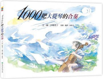 1000把大提琴的合奏:大手牽小手(精裝)