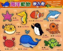 海洋動物嵌入板(袋裝)