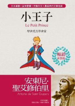 小王子:Le Petit Prince學會成長學會愛(精裝)