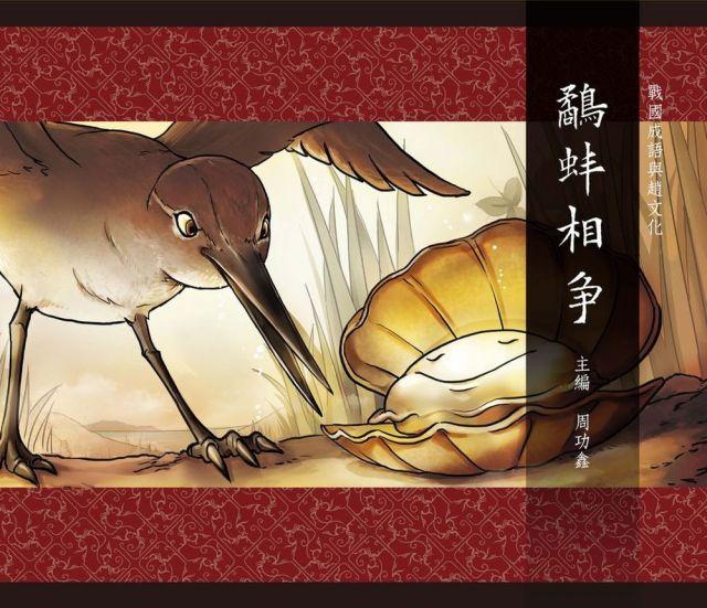 戰國成語與趙文化2:鷸蚌相爭(精裝)