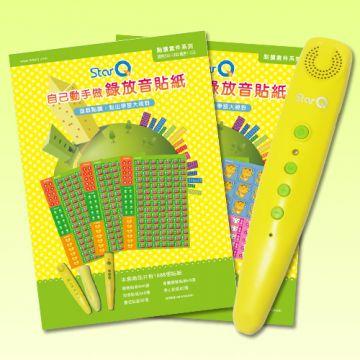 StarQ點讀系列:DIY錄放音貼紙(1+2)+StarQ多功能點讀筆(內建鋰電)套組