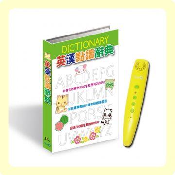 StarQ點讀系列:英漢點讀辭典+StarQ多功能點讀筆(內建鋰電)套組(精裝)