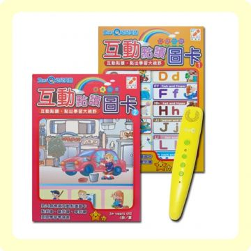 StarQ點讀系列:英語互動點讀圖卡(1+2)+StarQ多功能點讀筆(內建鋰電)套組