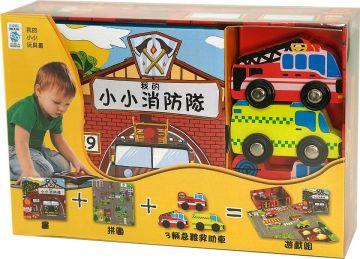 我的小小消防隊(附主題書+拼圖+木製玩具)(精裝)