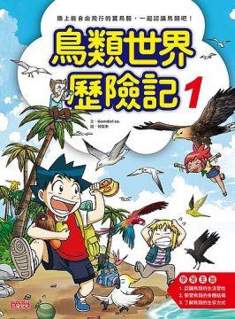 鳥類世界歷險記(1)
