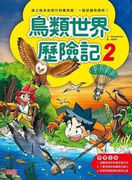 鳥類世界歷險記(2)