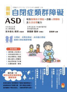 (圖解)自閉症類群障礙ASD:有效發揮孩子潛能、改善人際關係及生活自理能力