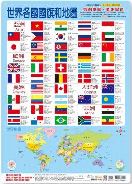 世界各國國旗和地圖掛圖(捲式)