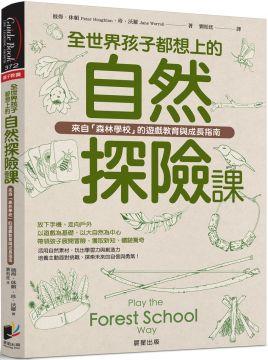 全世界孩子都想上的自然探險課:來自「森林學校」的遊戲教育與成長指南