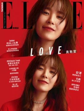 ELLE TAIWAN 她雜誌(體驗版) 第317期 2月號 2018