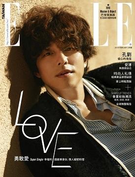 ELLE TAIWAN 她雜誌(超值版) 第317期 2月號 2018