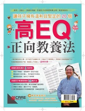 優渥誌:高EQ正向教養法