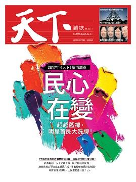 天下雜誌 第631期 20170914:民心在變