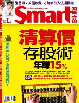 SMART智富理財-月刊 第231期