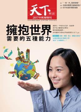 天下雜誌 第635期 20171109教育特刊:擁抱世界-需要的五種能力